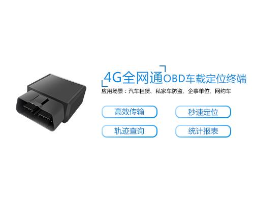 C07A 4G全(quan)網通超小機(ji)身(shen)汽(qi)車OBD定(ding)位追蹤器