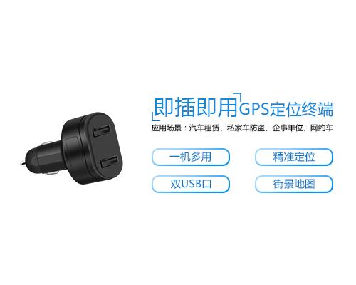 車充C05A汽(qi)車點煙(yan)器一機(ji)多用定(ding)位追蹤器