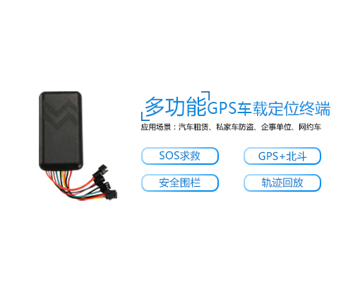 J03A 多功能SOS一鍵求救汽(qi)車GPS定(ding)位追蹤器
