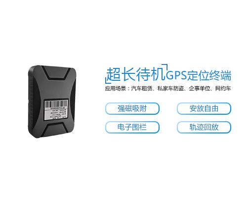 W01A 超長(chang)待機(ji)可充電車載GPS定(ding)位器終端
