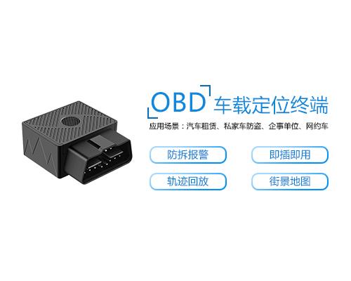C02A 即(ji)插即(ji)用車載OBD定(ding)位器終端