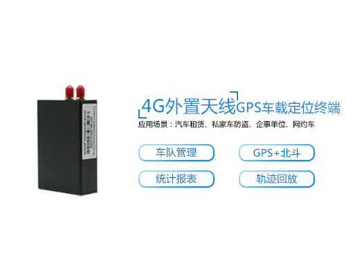 J11A 4G全(quan)網通外置(zhi)天(tian)線汽(qi)車GPS定(ding)位追蹤器
