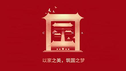 2020年(nian)中秋國慶放假通知