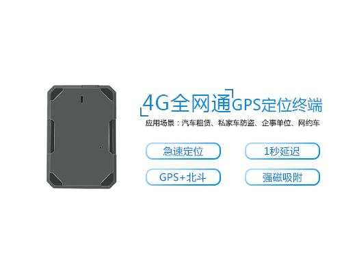 W05A-4G全(quan)網通GPS定(ding)位器車載車輛(liang)定(ding)位防(fang)盜追跟