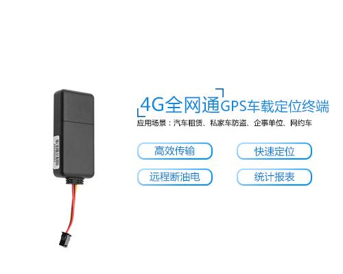 J15A多功能4G秒速(su)定(ding)位汽(qi)車GPS定(ding)位追蹤器