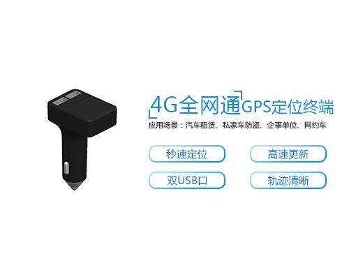 C09A-4G智能快充雙USB口車充汽(qi)車貨車定(ding)位器