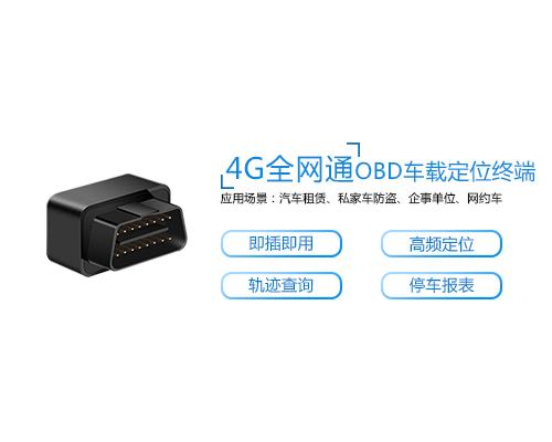 C08A-4G全(quan)網通無需充電即(ji)插即(ji)用小機(ji)身(shen)汽(qi)車OBD定(ding)位器
